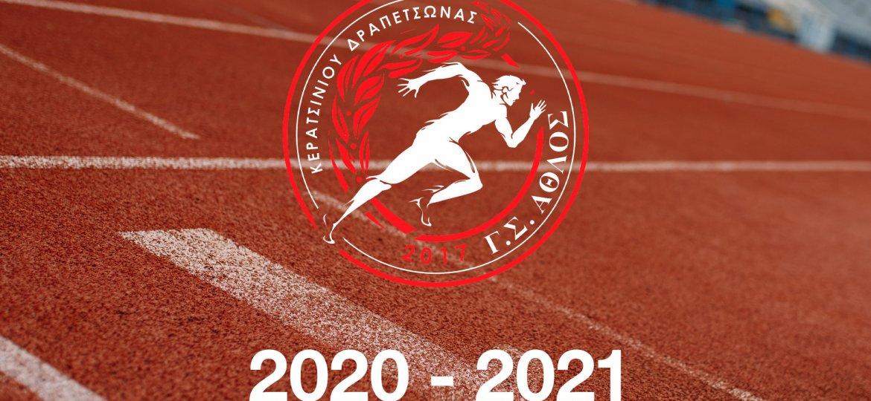 gsathlos-2020-2021