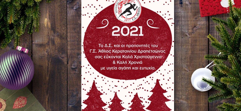 xmas-2020